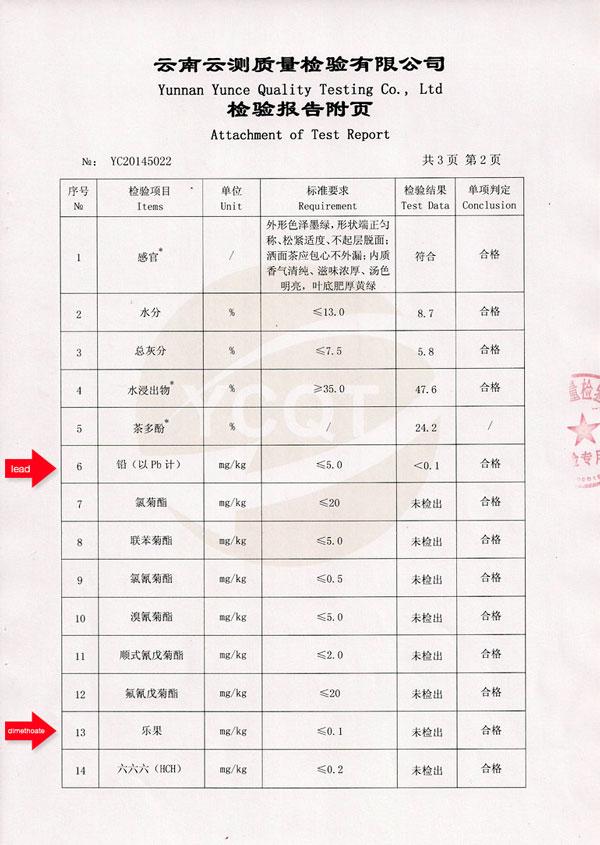 pu-erh-teasting-report-02